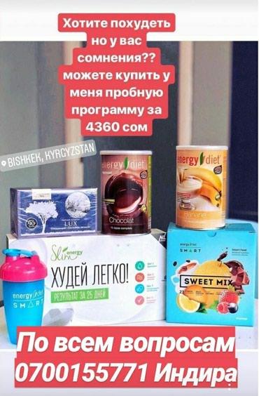 Консультация бесплатная, сама лично в Бишкек