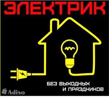 Электрик город бишкек  в Бишкек