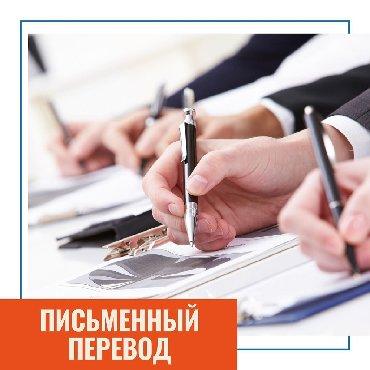 услуги переводчика в Кыргызстан: ПИСЬМЕННЫЙ ПЕРЕВОД  Индивидуальный подход менеджеров к каждому из Вас