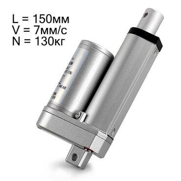 Актуатор (линейный привод) длина 150 мм 50 - мм питание 12 вольт