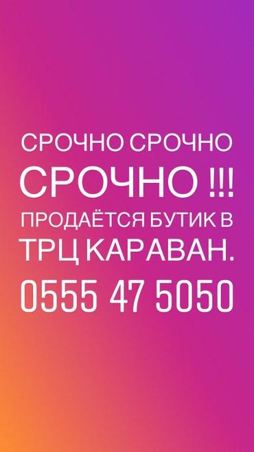 Срочно продается бутик В трц караван в Бишкек