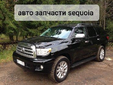 Тойота секвойя 7год авто запчасти.  зеркало, фара, реснички, двери дв