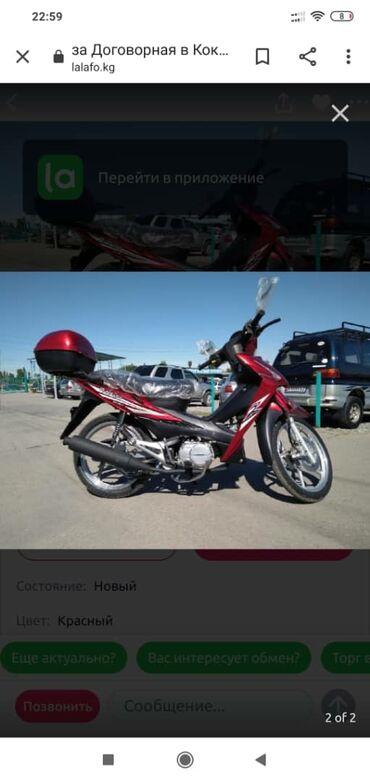 Мотоциклы и мопеды - Кок-Ой: Скутер, скутеретта. Спешите!!! Осталась одна единица НОВАЯ!!! Двигател