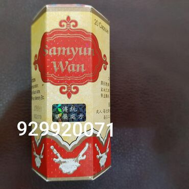 Samyun Wan  Самюн ван для набора веса Доставка:Худжанд-Душанбе