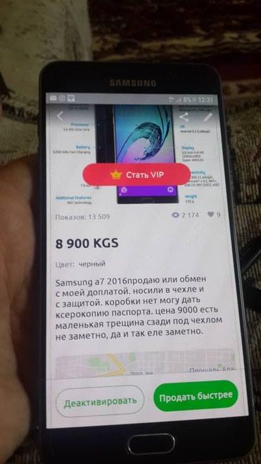 Samsung A7 2016 в Novopokrovka