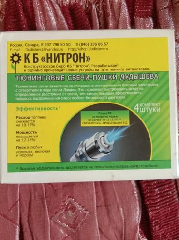 двигатель 12 в Кыргызстан: ПРОДАЮ ТЮНИНГОВЫЕ. СВЕЧИ-ПУШКИ ДУДЫШЕВА в количестве 6 шт. Отдельно 4