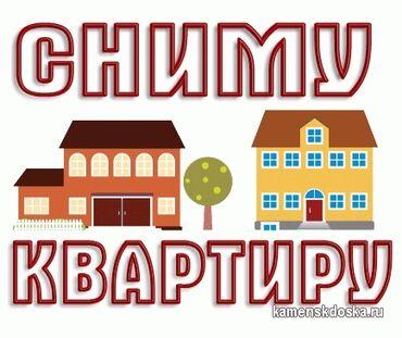 бишкек сдаю квартиру в Кыргызстан: Сниму 1 комнатную квартиру в центре Бишкека