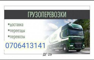 транспортный услуги в Кыргызстан: Грузоперевозки Переезды Перевозки грузов Разборка и Сборка мебели