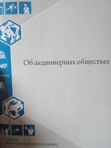 """продам крем в Кыргызстан: Книжка Закон КР """"Об акционерных обществах"""". Книга для юристов"""