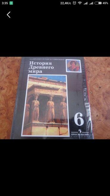 История древнего мира 6 кл. в идеальном состоянии, все страницы на