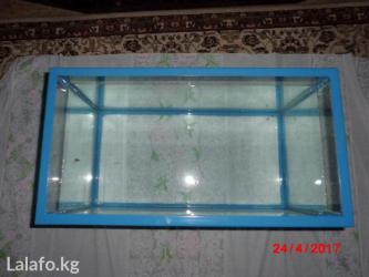 Продаю аквариум, без крышки. Объем 80 литров Без доставки. в Бишкек
