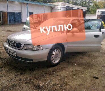 audi rs 7 4 tfsi в Кыргызстан: Audi A4 1.8 л. 1998 | 100000 км