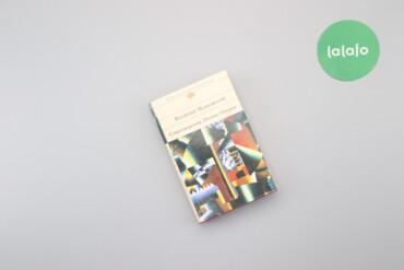 "Спорт и хобби - Украина: Книга ""Владимир Маяковский. Стихотворения. Поэмы. Очерки""     Палітурк"