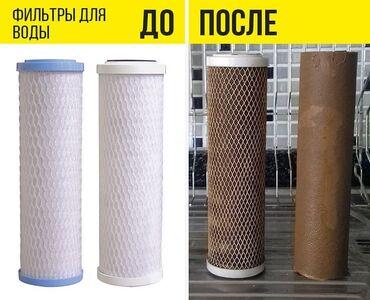 detskaja odezhda ot 0 do goda в Кыргызстан: Фильтры для очистки воды  Рассрочка 0% процентов, на 9 месяцев  Без пе