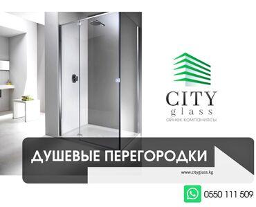 Стеклянную вазу - Кыргызстан: Душевые кабины и перегородки душ кабины на заказ стеклянные душевые