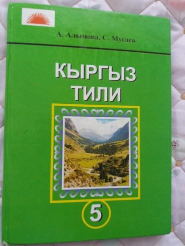 человек-и-общество-5-класс-книга в Кыргызстан: Книга по кыргызскому языку 5 класс