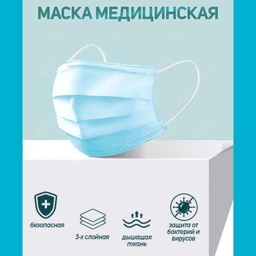 Маска медицинская 3-х слойная ( голубой цвет). В коробке 50 шт.Маска