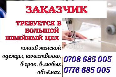 Требуется заказчик в большой швейный в Бишкек