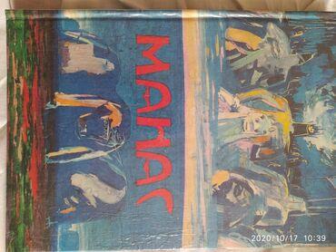 художественные книги в Кыргызстан: Книги, художественная литература, Манас, Шукшин, Робинзоны КосмосаВ