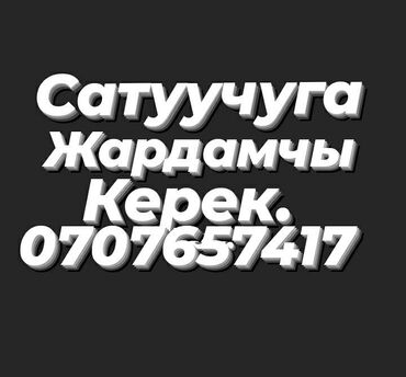 Поиск сотрудников (вакансии) - Бишкек: Продавец-консультант. С опытом. 5/2