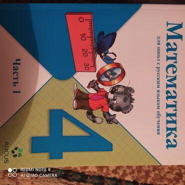 10340 объявлений: Математика для школ с русским языком обучения часть 1 обращаться по
