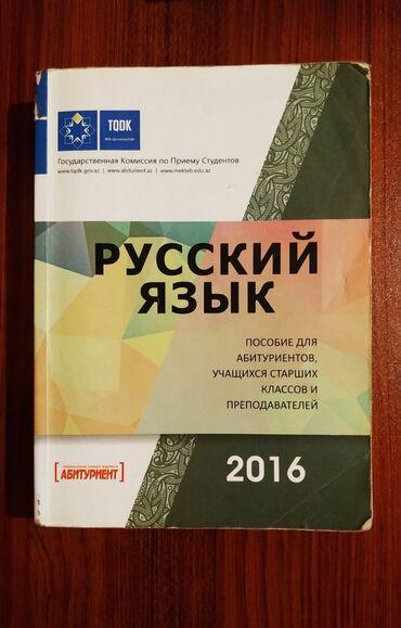 İdman və hobbi Lənkəranda: Учебник по Русскому языку 2016 года в хорошем состоянии