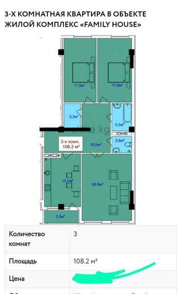 Продается квартира: Кок-Жар, 3 комнаты, 108 кв. м