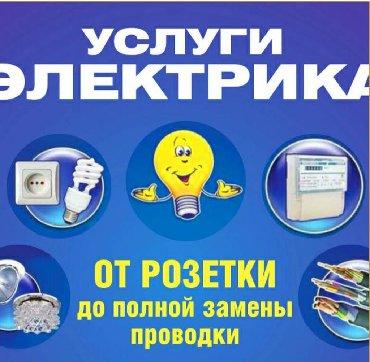 курсы-электромонтажника в Кыргызстан: Бригада опытных электромонтажников!