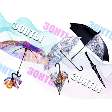 """Зонт! зонты! зонт! зонты! зонт! Зонт из коллекции """"Саймалуу-Таш"""""""