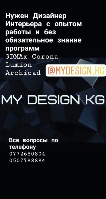 Нужен Дизайнер Интерьера. Срочно. в Бишкек