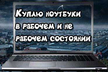 chery tiggo запчасти в Кыргызстан: Скупка Ноутбуков и ПК!!!Скупка б/у ноутбуков и компьютеровСкупка