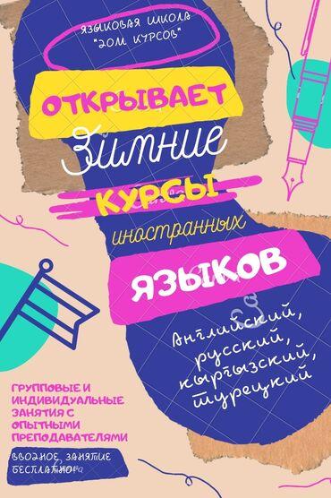 Баяндар кыргызча - Кыргызстан: Тил курстары | Орусча, Түркчө | Чоңдор үчүн, Балдар үчүн