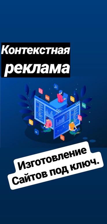 собственный интернет магазин в Кыргызстан: Сайт. создание продающих сайтов, визиток, интернет магазинов