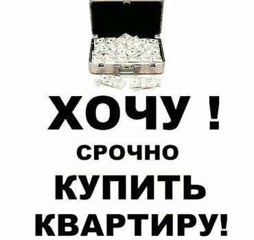 смола эпоксидная купить в Кыргызстан: Срочно куплю квартиру за наличку  За 25000$