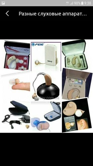 Слуховые аппараты разных видов в Беловодское