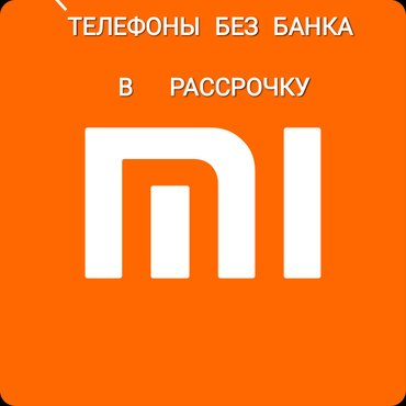 Без Банка телефоны в рассрочку Xiaomi, в Бишкек