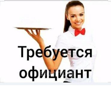 alfa romeo gtv 18 mt в Кыргызстан: Срочно требуются официанты парни с опытом работы