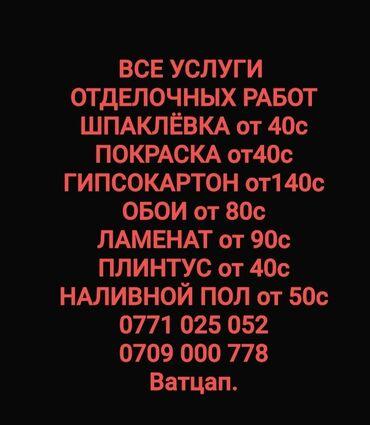 строительных услуг и отделочных работ в Кыргызстан: Комнаты, Кухни, Кафе, рестораны | Стаж Больше 6 лет опыта