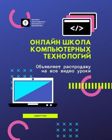 Получить электронный пропуск в бишкеке - Кыргызстан: Online - Курсы программирования со скидкой!Доброго времени суток)