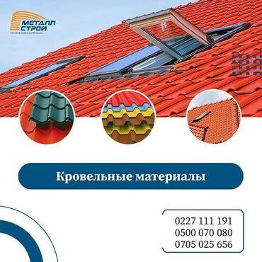 Прозрачный шифер для крыши цена - Кыргызстан: Нужны кровельные материалы?⠀Обращайтесь к нам!⠀У нас большой
