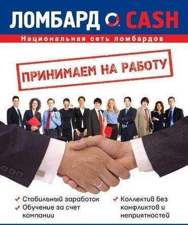 Требуется кассир-оценщик в ломбард. в Бишкек