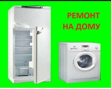 🔹Квалифицированый ремонт стиральных машин автомат и холодильников🔹Бы в Бишкек