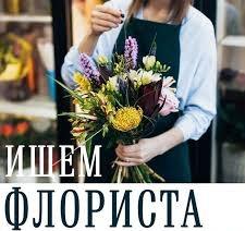 Требуется флорист с опытом в салон в Бишкек