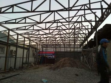 Изготавливаем метеллоконструкции каркас ферма любой сложности! в Бишкек