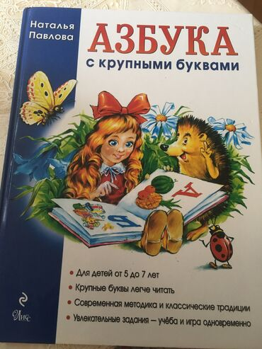 Rus dili kurslari ve qiymetleri - Азербайджан: Azbuka rus dili