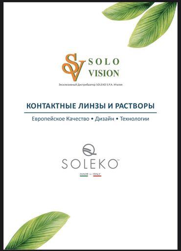 сканер продуктов в Кыргызстан: Шикарная итальянская продукция теперь в Бишкеке !!! Уникальные линзы и
