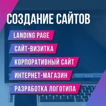 Веб-сайты | Разработка