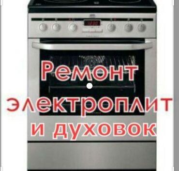 Ремонт духовки! ремонт духовки Гарантия качества работы! выезды по г