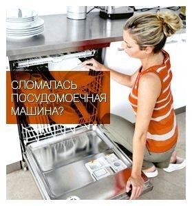 ремонт нексия в Кыргызстан: Ремонт | Посудомоечные машины | С гарантией
