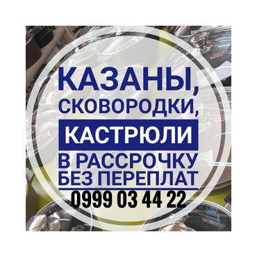 Видеонаблюдение в рассрочку - Кыргызстан: Посуда в рассрочку!!! Бери сейчас плати потом! Сковородки казаны кастр